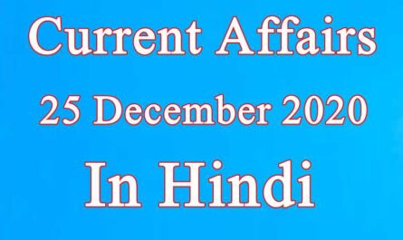 25 December 2020 Current affairs in Hindi