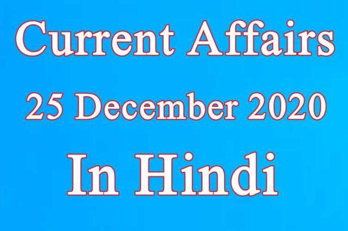 25 दिसंबर करेंट अफेयर्स | 25 December 2020Current Affairs in Hindi