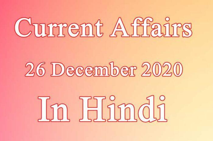 26 दिसंबर करेंट अफेयर्स | 26 December 2020Current Affairs in Hindi