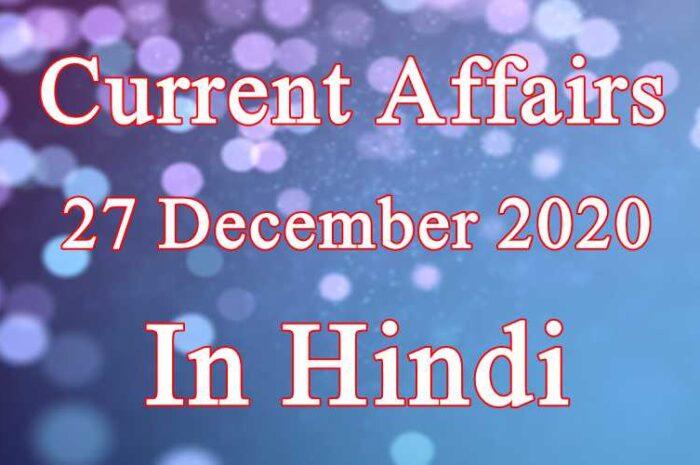 27 दिसंबर करेंट अफेयर्स | 27 December 2020Current Affairs in Hindi