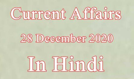 28 December 2020 Current affairs in Hindi