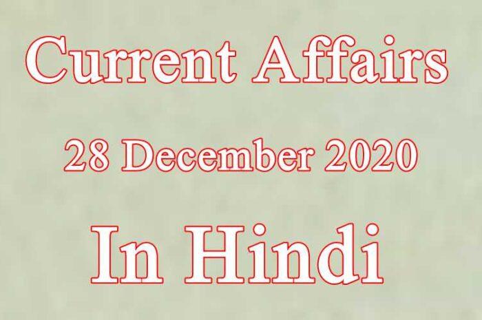 28 दिसंबर करेंट अफेयर्स | 28 December 2020Current Affairs in Hindi