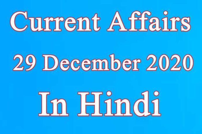 29 दिसंबर करेंट अफेयर्स | 29 December 2020Current Affairs in Hindi