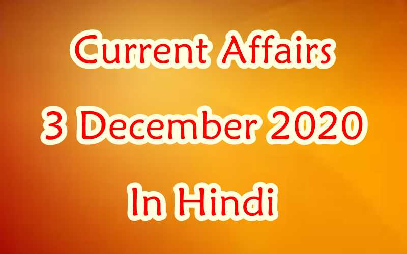 3 December 2020 Current affairs in Hindi