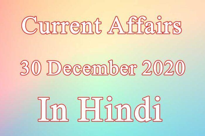30 दिसंबर करेंट अफेयर्स | 30 December 2020Current Affairs in Hindi