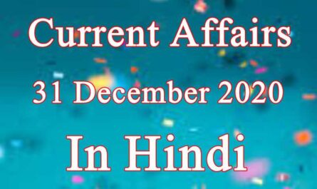 31 December 2020 Current affairs in Hindi