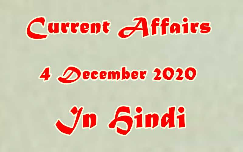 4 December 2020 Current affairs in Hindi