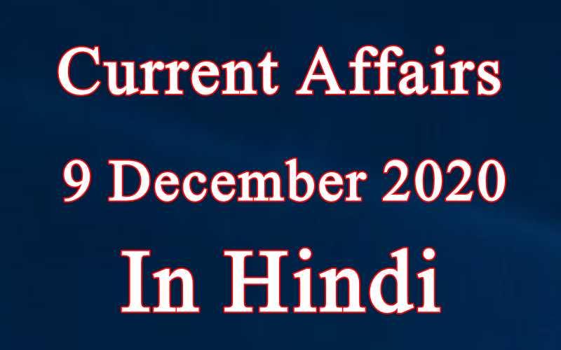 9 दिसंबर करेंट अफेयर्स | 9 December 2020 Current affairs in Hindi