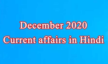 December 2020 current affairs in Hindi