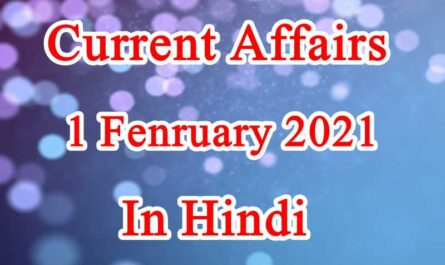 1 February 2021 Current affairs in Hindi