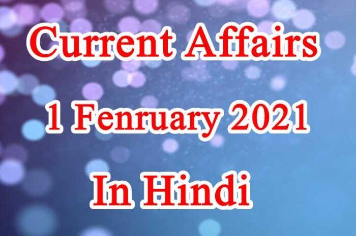 1 फरवरी करेंट अफेयर्स | 1 February 2021 Current affairs in Hindi