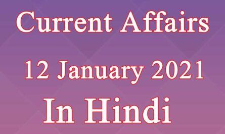 12 January 2021 Current affairs in Hindi