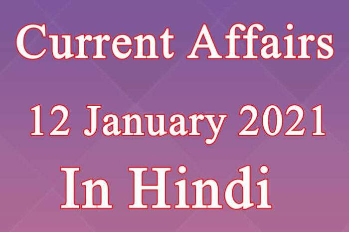 12 जनवरी करेंट अफेयर्स | 12 January 2021 Current affairs in Hindi