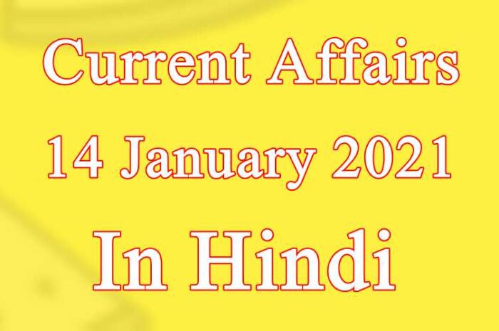 14 जनवरी करेंट अफेयर्स | 14 January 2021 Current affairs in Hindi