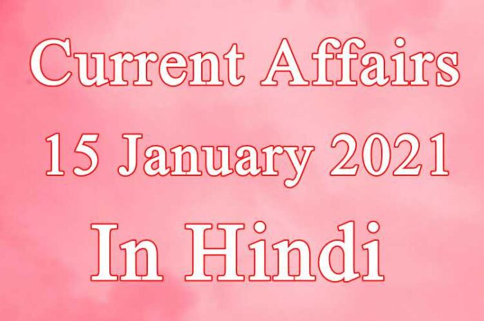 15 जनवरी करेंट अफेयर्स | 15 January 2021 Current affairs in Hindi