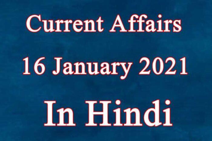 16 जनवरी करेंट अफेयर्स | 16 January 2021 Current affairs in Hindi
