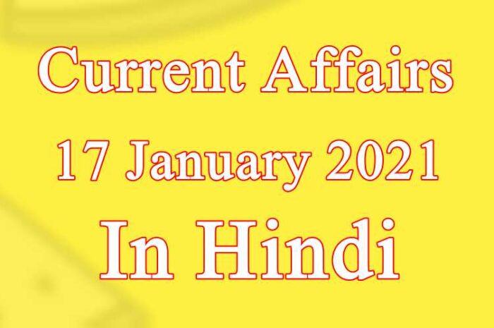 17 जनवरी करेंट अफेयर्स | 17 January 2021 Current affairs in Hindi