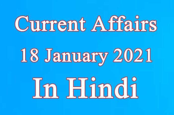 18 जनवरी करेंट अफेयर्स | 18 January 2021 Current affairs in Hindi
