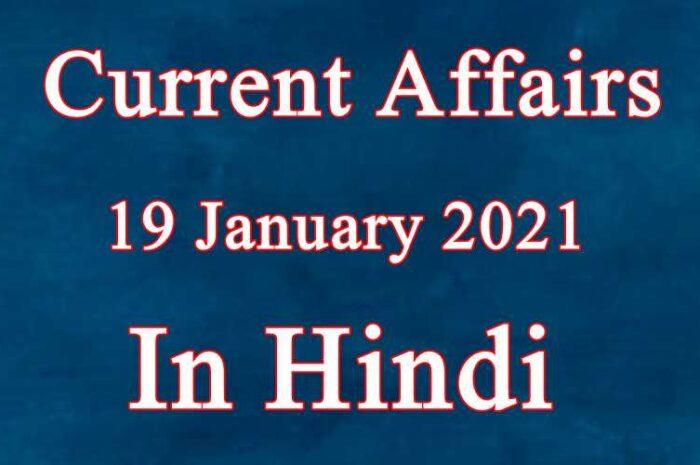 19 जनवरी करेंट अफेयर्स | 19 January 2021 Current affairs in Hindi