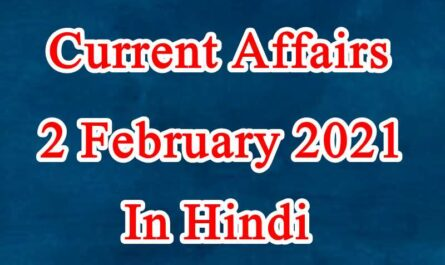 2 February 2021 Current affairs in Hindi