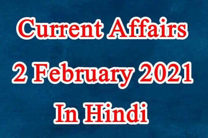 2 फरवरी करेंट अफेयर्स | 2 February 2021 Current affairs in Hindi