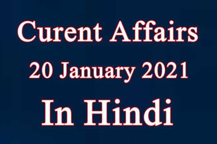 20 जनवरी करेंट अफेयर्स | 20 January 2021 Current affairs in Hindi