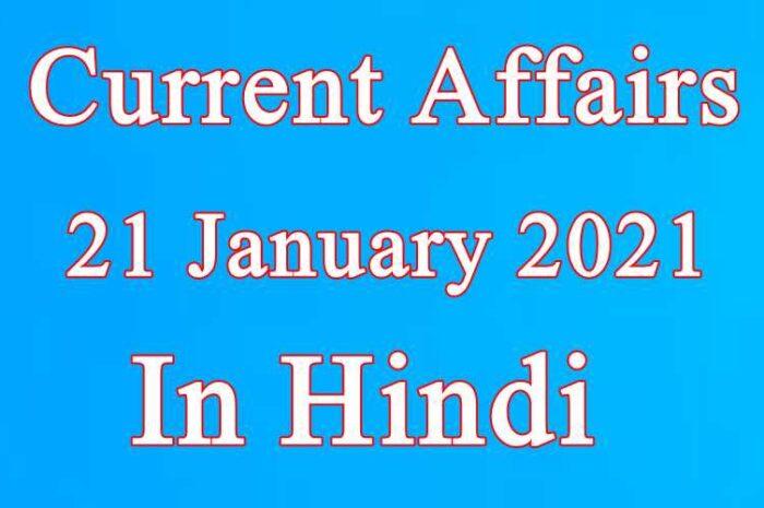 21 जनवरी करेंट अफेयर्स | 21 January 2021 Current affairs in Hindi