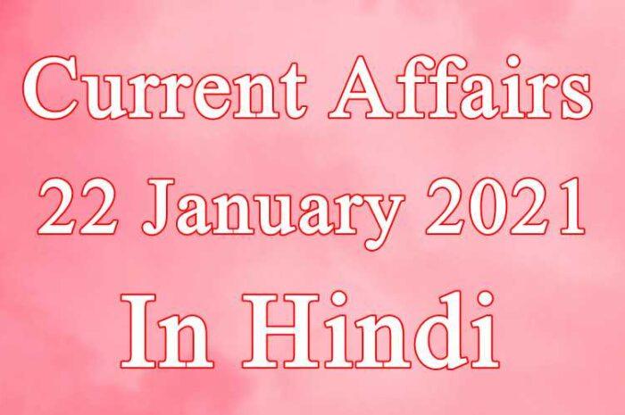 22 जनवरी करेंट अफेयर्स | 22 January 2021 Current affairs in Hindi