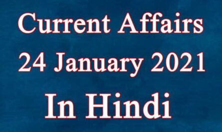 24 January 2021 Current affairs in Hindi