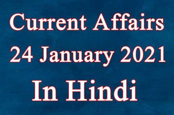 24 जनवरी करेंट अफेयर्स | 24 January 2021 Current affairs in Hindi