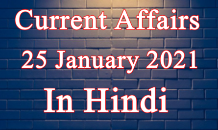 25 January 2021 Current affairs in Hindi