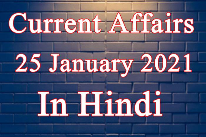 25 जनवरी करेंट अफेयर्स | 25 January 2021 Current affairs in Hindi