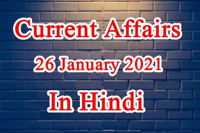 26 जनवरी करेंट अफेयर्स | 26 January 2021 Current affairs in Hindi