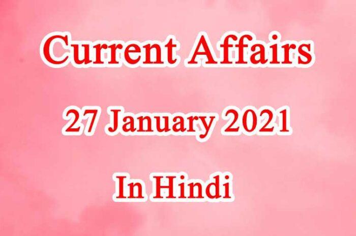 27 जनवरी करेंट अफेयर्स | 27 January 2021 Current affairs in Hindi