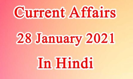 28 January 2021 Current affairs in Hindi