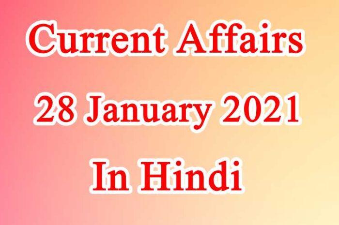 28 जनवरी करेंट अफेयर्स | 28 January 2021 Current affairs in Hindi
