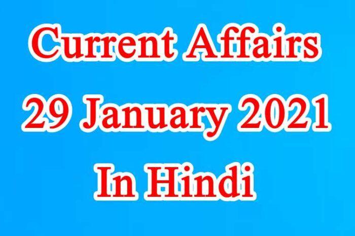 29 जनवरी करेंट अफेयर्स   29 January 2021 Current affairs in Hindi