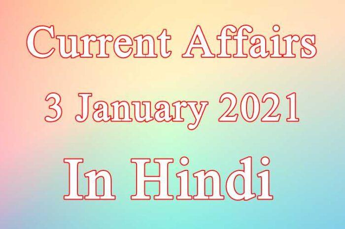 3 जनवरी करेंट अफेयर्स | 3 January 2021 Current affairs in Hindi