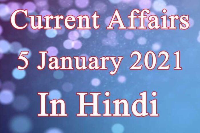 5 जनवरी करेंट अफेयर्स | 5 January 2021 Current affairs in Hindi