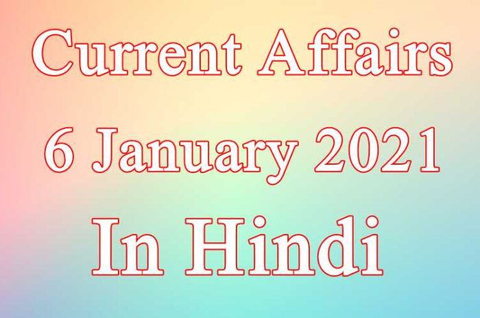 6 जनवरी करेंट अफेयर्स | 6 January 2021 Current affairs in Hindi