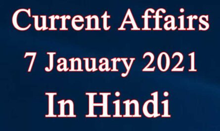 7 January 2021 Current affairs in Hindi