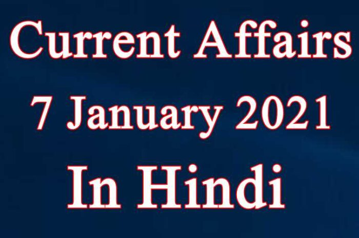 7 जनवरी करेंट अफेयर्स | 7 January 2021 Current affairs in Hindi