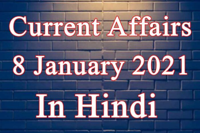 8 जनवरी करेंट अफेयर्स | 8 January 2021 Current affairs in Hindi