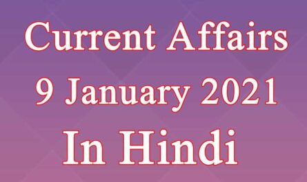 9 January 2021 Current affairs in Hindi