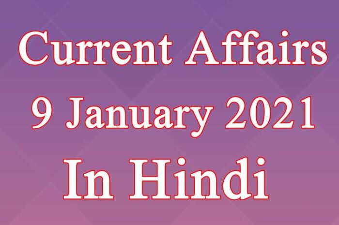 9 जनवरी करेंट अफेयर्स | 9 January 2021 Current affairs in Hindi