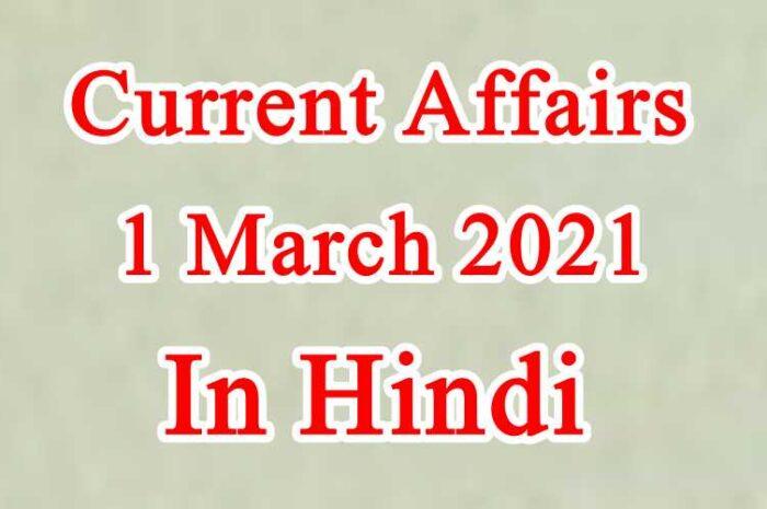 1 मार्च करेंट अफेयर्स | 1 March 2021 Current affairs in Hindi