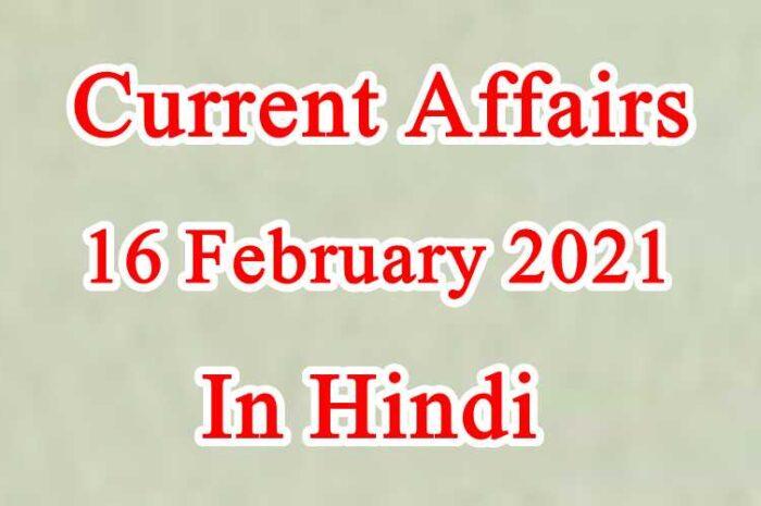16 फरवरी करेंट अफेयर्स | 16 February 2021 Current affairs in Hindi