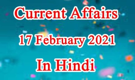 17 February 2021 Current affairs in Hindi
