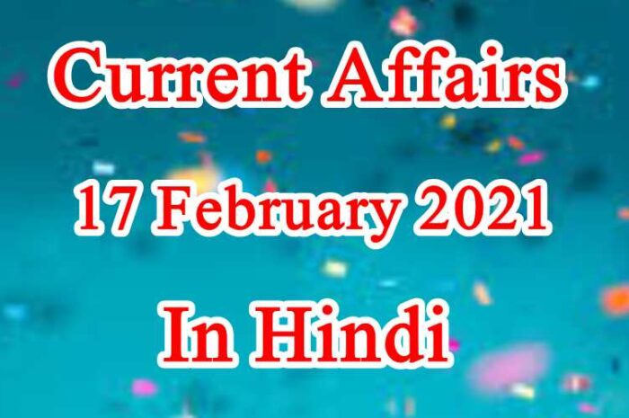 17 फरवरी करेंट अफेयर्स | 17 February 2021 Current affairs in Hindi