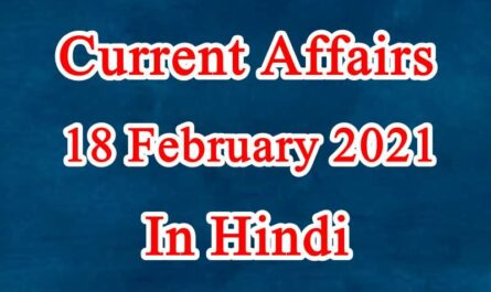 18 February 2021 Current affairs in Hindi